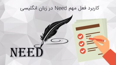 کاربرد فعل مهم Need در زبان انگلیسی Use of Need in English