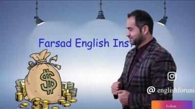 پول و زبان انگلیسی Money and English Language