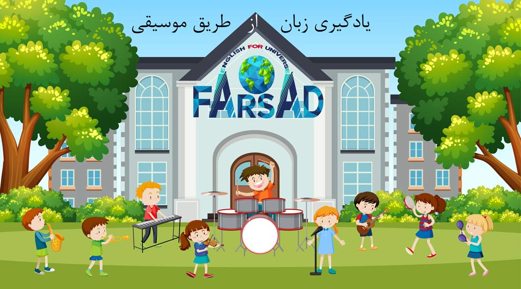 چگونه از طریق موسیقی learn English through music and songs