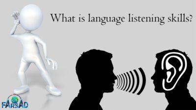 مهارت شنیداری