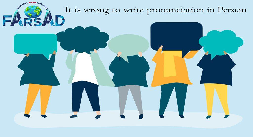 نوشتن تلفظ به فارسی اشتباه است
