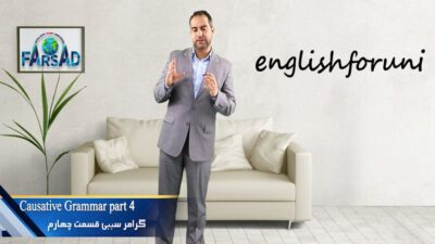 گرامر سببی 4 Causative grammar 4 English grammar