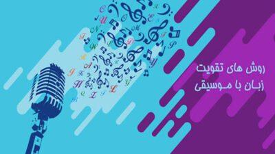 یادگیری زبان انگلیسی از طریق موسیقی