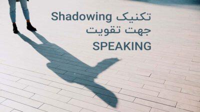 اثر تکنیک شدویینگ shadowing سایه مکالمه زبان انگلیسی
